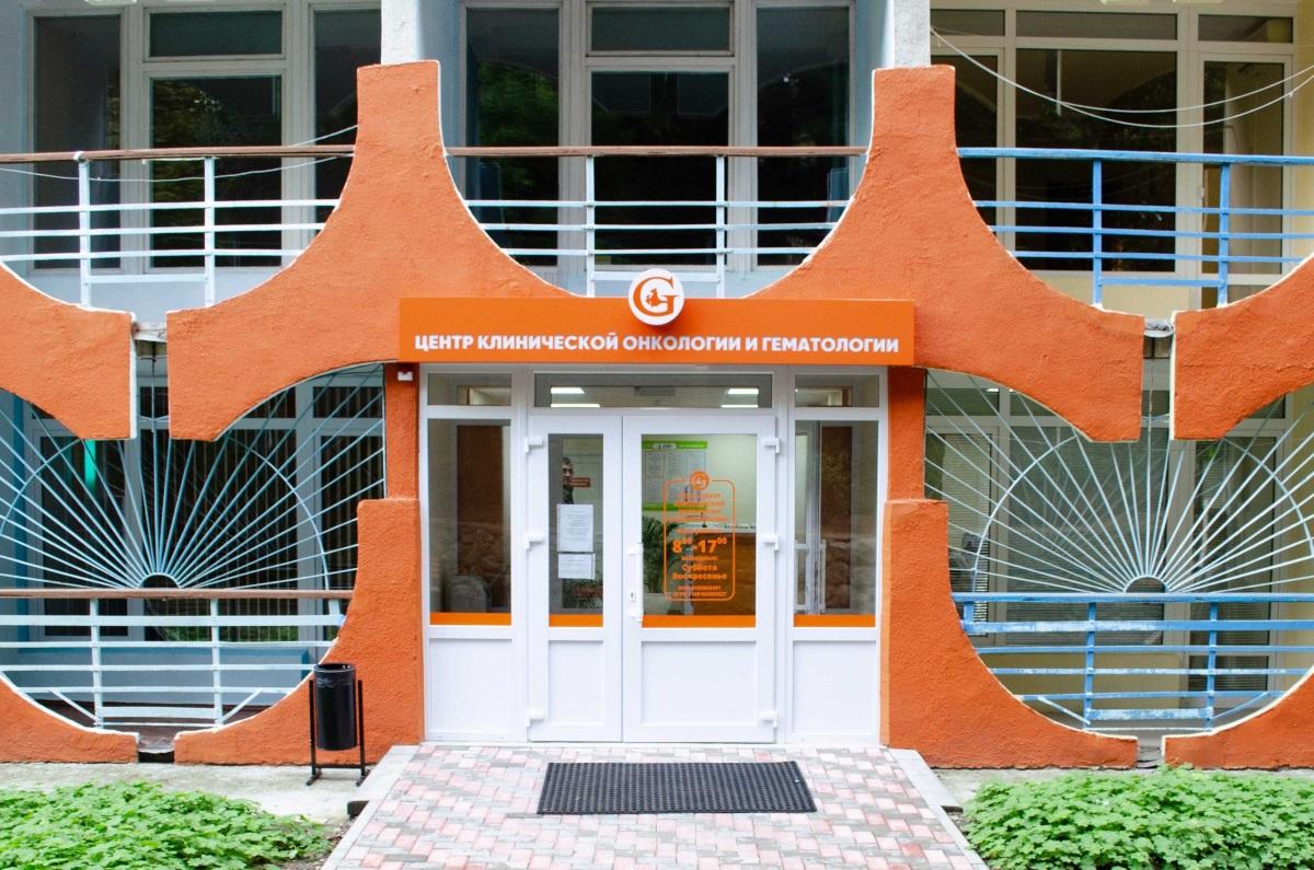 Центр клинической онкологии и гематологии