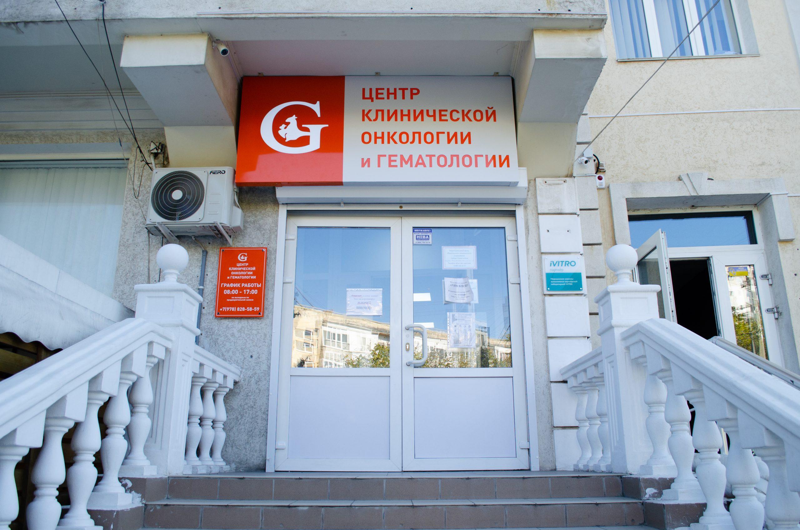 Онкология и гематология в Севастополе