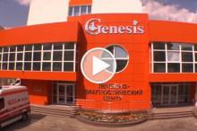 Видеоролик о клинике Генезис, Симферополь